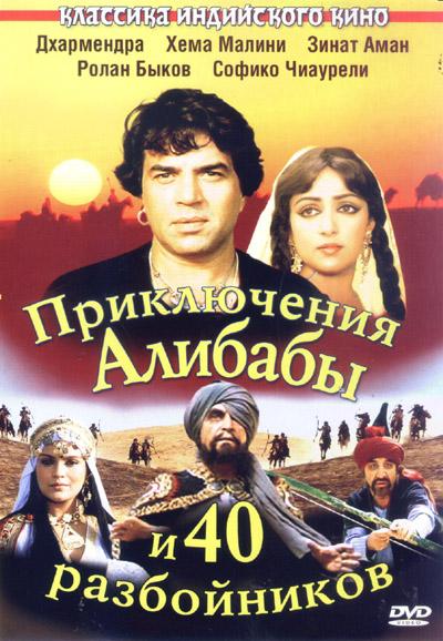 Приключения Али-Бабы и сорока разбойников (1979) HD