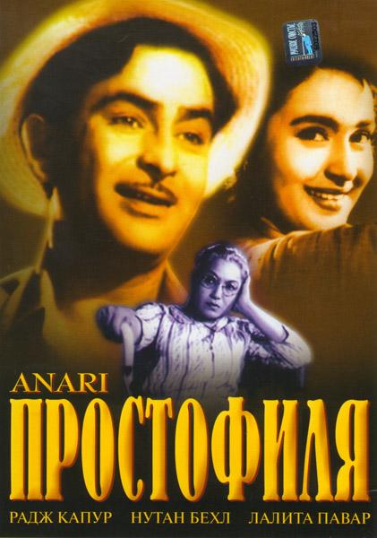фильм знакомство индия джитендра
