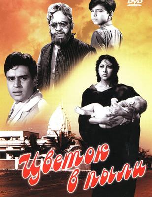 Индийский фильм цветок пыли