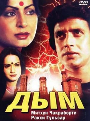 Каменный цветок индийский фильм