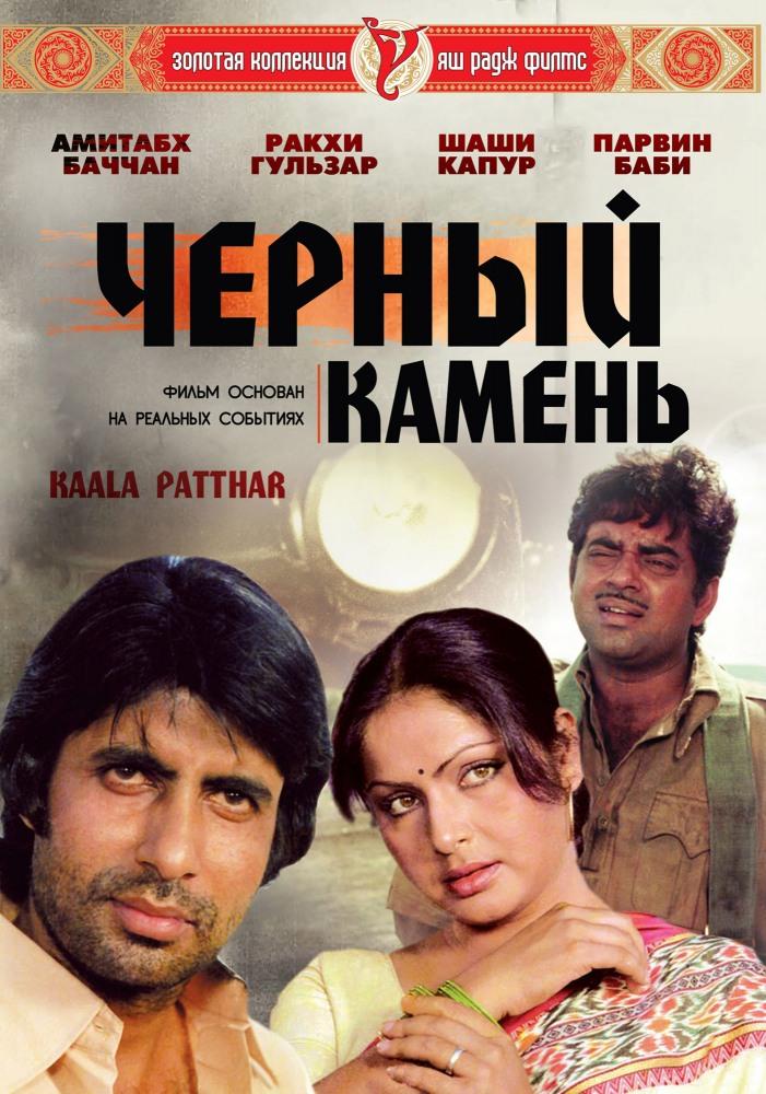 Индийский Фильм Старый