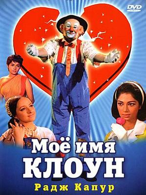 Мое имя Клоун