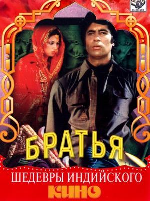 Смотреть Индийский Фильм Три Брата 1995