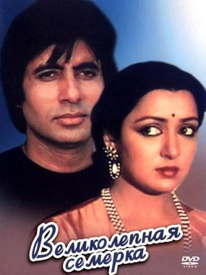 Кадры из фильма фильм индийский великолепная семерка смотреть онлайн