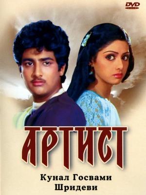Индийский фильм Я не могу тебя забыть смотреть онлайн бесплатно