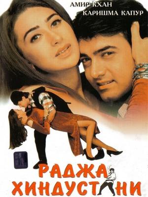 Раджа Хиндустани / Raja Hindustani (1996) фильм