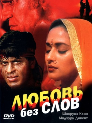 индийской фильм смотреть: