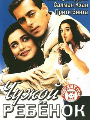 Индийский фильм дживан