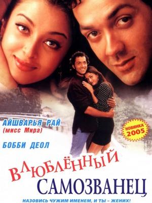 Непохищенная невеста 2 ( 2005 )