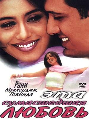 Индийский фильм Столик номер 21 смотреть онлайн бесплатно