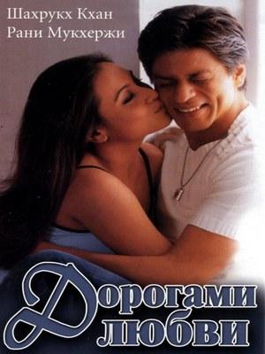 Смотреть фильм индийский после свадьбы
