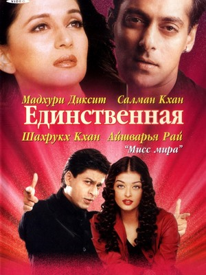 Лучшие индийские фильмы Топ16