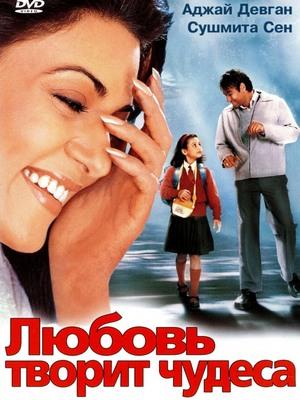 Смотреть онлайн индийский фильм любовь творит чудеса