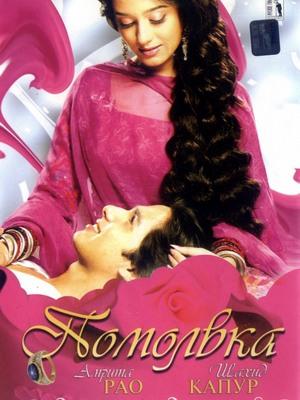 смотреть кино онлайн индийские: