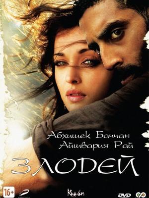 «Смотреть Фильм Индийский Фильм Приятные Воспоминания» — 2011