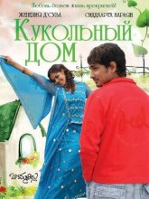 Душевная близость смотреть онлайн индийский фильм в хорошем качестве