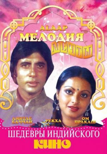 «Наживка Индийский Фильм 2011» — 2007