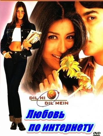 лучшие индийские фильмы про любовь рейтинг утеплиться