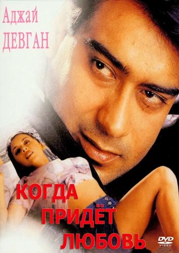 Смотреть индийский фильм онлайн бесплатно в хорошем качестве